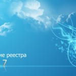 Восстановление реестра Windows 7