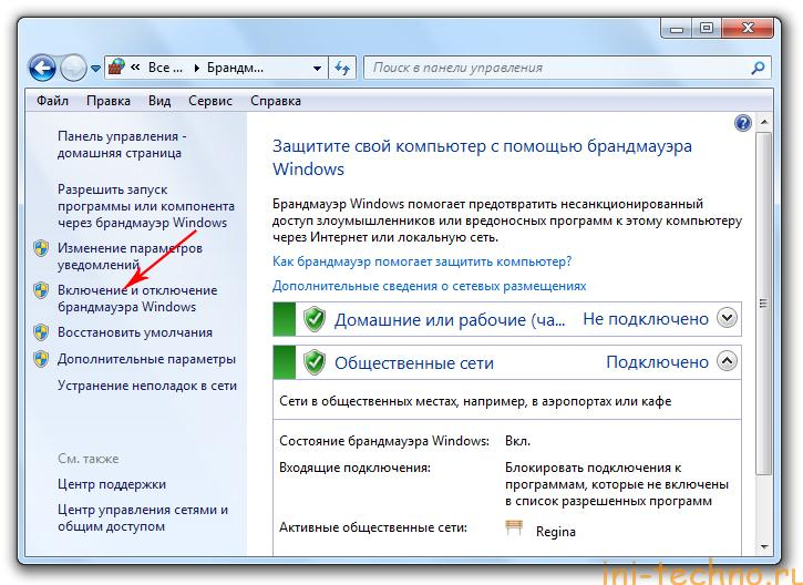 Включение и отключение брандмауэра Windows